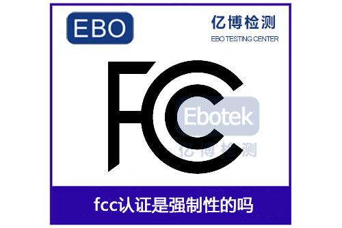 fcc认证是强制吗