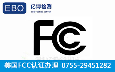 FCC认证标准有哪些