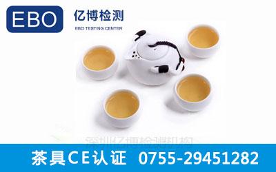 茶具CE认证办理