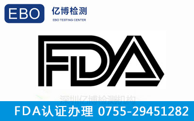 如何申请FDA认证