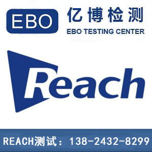 REACH认证意义