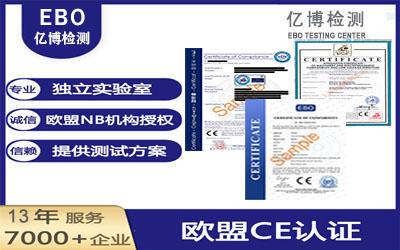 中国ce认证机构