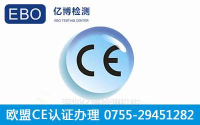 产品ce认证是什么意思