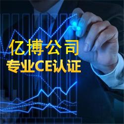 专业CE认证公司