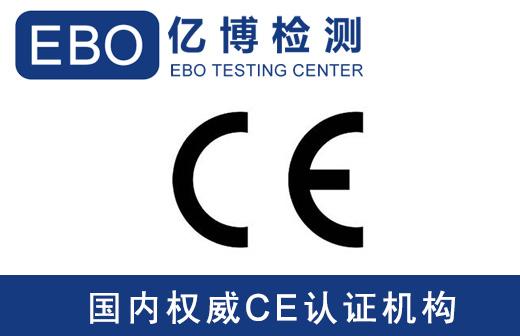 挂烫机CE认证哪里可以做?