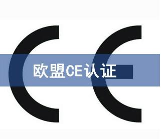 东莞CE认证
