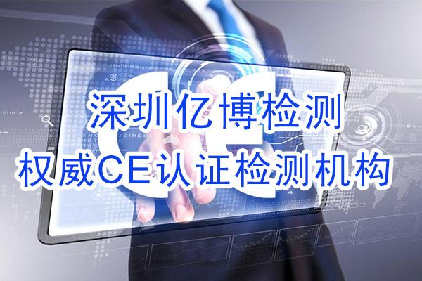 欧盟承认的ce认证代办机构