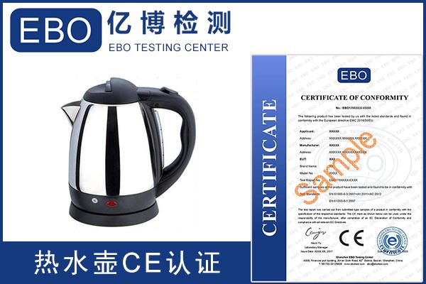 电热水壶CE认证办理周期
