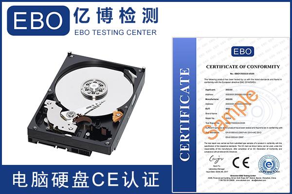 电脑硬盘CE认证流程周期
