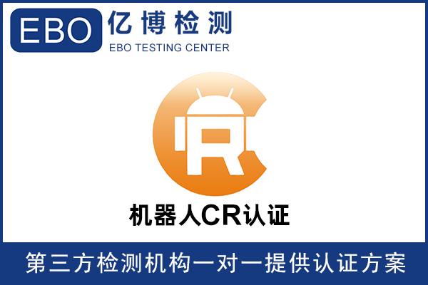 CR认证办理机构